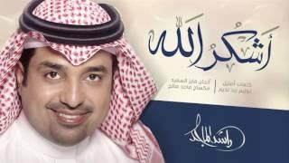 getlinkyoutube.com-راشد الماجد - أشكر الله (حصرياً) | 2016