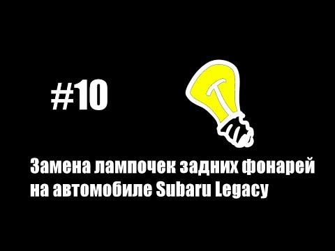 10 - Замена лампочек задних фонарей на автомобиле Subaru Legacy