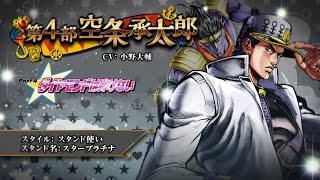 getlinkyoutube.com-JoJo's Bizarre Adventure: Eyes of Heaven Presents...Ascension to Battle Starring Jotaro Kujo (DiU)
