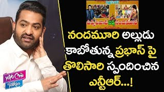 Jr NTR Comments on Prabhas Marriage With Nandamuri Family Bride | Tollywood News | YOYO Cine Talkies
