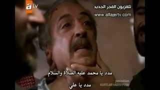 getlinkyoutube.com-وادي الذئاب - الحسين ومدد يا محمد مدد ياعلي