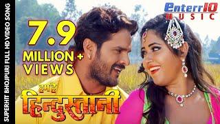 Aasmaan Ke Chanda | HD Bhojpuri Video Song | Khesari Lal Yadav , Kajal Raghwani
