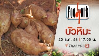 getlinkyoutube.com-Foodwork  : บัวหิมะ (20 ธ.ค. 58)