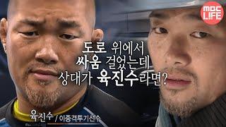 getlinkyoutube.com-MBC 다큐스페셜 - 도로 위 싸움, 만약 상대 운전자가 격투기 선수라면? 20140317