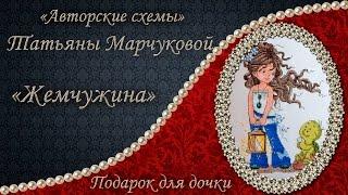 """getlinkyoutube.com-Вышивка: """"ЖЕМЧУЖИНА"""" авторская схема Татьяны Марчуковой Вышивка крестом:"""