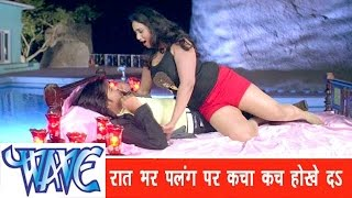 getlinkyoutube.com-रत भर पलंग पर काचा कच होखे दs Rat Bhar Palang Par Kacha Kach - Bhojpuri Hot Songs 2015 - Prem Diwani