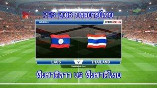 getlinkyoutube.com-PES 2016 บรรยายไทย (ทีมชาติลาว VS ทีมชาติไทย)
