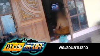 getlinkyoutube.com-พระลวนลามสาว l คาหนังคาเขา ออกอากาศ 4-12-2556