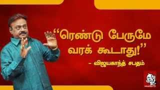 getlinkyoutube.com-AIADMK, DMK shouldn't rule Tami Nadu ever again - Vijayakanth