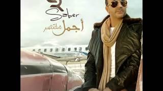 getlinkyoutube.com-Saber El Robaii...Agmal Mokhtasar | صابر الرباعي...اجمل مختصر