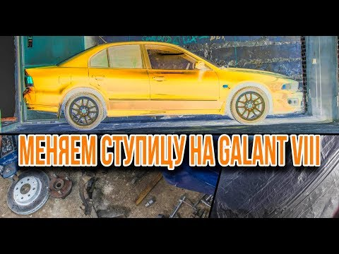 Замена ступицы задней подвески на mitshubishi galant 8. sanin galant bonus 3