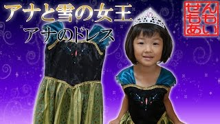 getlinkyoutube.com-アナと雪の女王 アナのドレスを着るもも Frozen Anna's Dress