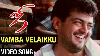 Vamba Velaikku Video Song   Ji Tamil Movie   Ajith Kumar   Trisha   Vidyasagar   N Linguswamy