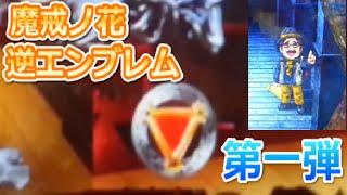 getlinkyoutube.com-CR牙狼魔戒ノ花!プレミア逆エンブレム降臨!
