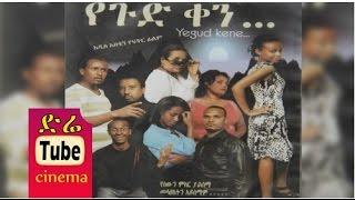 getlinkyoutube.com-Yegud ken (የጉድ ቀን) Ethiopian Movie from DireTube Cinema