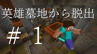 getlinkyoutube.com-【Minecraft】 英雄すぎる墓地の上でマインクラフト! Part1 【ミンチ実況】