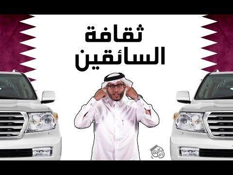 كلمة راس رمضان | 002 | ثقافة السائقين