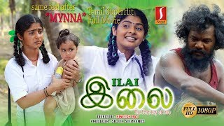 New Tamil Movie இலை   ILAI   Latest Tamil Movie 2017   Tamil New Releases Movie 2017 Full HD