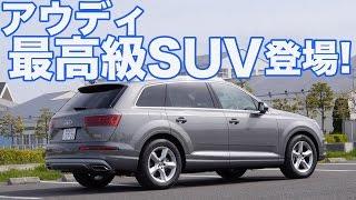 getlinkyoutube.com-【究極】アウディの最高級SUV登場!