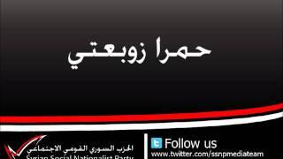 getlinkyoutube.com-حمرا زوبعتي - الحزب السوري القومي الاجتماعي