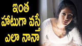 ఇంత హాటుగా వస్తే ఎలా నానా!! Lavanya Tripathi Hot in Mini Skirt    Lavanya Tripathi Latest News