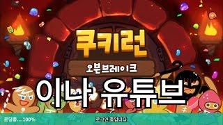 getlinkyoutube.com-[이나]쿠키런 오븐브레이크 쿠키런2 한글판 플레이영상