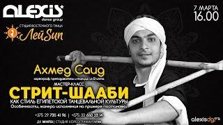 getlinkyoutube.com-СТРИТ-ШААБИ   мастер-класс Ахмеда Саида
