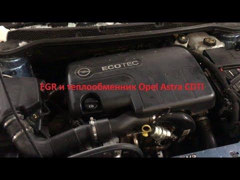 Снимаем и чистим теплообменник и клапан EGR на Opel Astra J CDTI