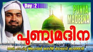 getlinkyoutube.com-പുണ്യമദീന Day 2 | Islamic Speech In Malayalam | Ahammed Kabeer Baqavi New 2015