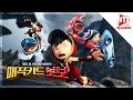 BoBoiBoy The Movie Trailer Korean - In South Korean Cinemas 3 March 2017