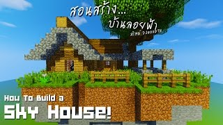 "Minecraft : สอนสร้างบ้านลอยฟ้า ""Sky House!"""