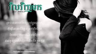 getlinkyoutube.com-វិលវិញមក Vel Veng Mok - SULY PHENG [Khmer Lyric]