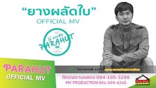 getlinkyoutube.com-ยางผลัดใบ -โอ พารา [Official MV]