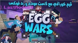 getlinkyoutube.com-Minecraft Egg Wars | حرب البيض #81 | قيم خورافي مع لاست مودد ورد فوكس