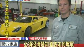 getlinkyoutube.com-20131204中天新聞 保時捷超跑難駕馭 1/4毀於高速車禍