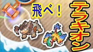 【3/29】テラキオンVSハンマー 結果は・・・3DS UFOキャッチャー バッジとれーるセンター実況 モンハンバイト君練習台・テラキオン台