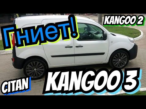 Рено Кенго 3. ГНИЕТ! Kangoo 3 become rusty! Kangoo 2! Почисти себе! Citan!