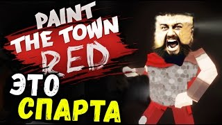 Paint the Town Red - ОСАДА ЗАМКА (обновление 0.7) #24