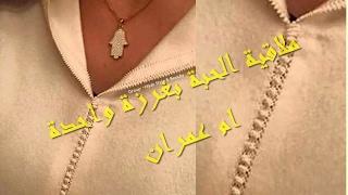 getlinkyoutube.com-ملاقية الحبة  في الراندة بغرزة واحدة  - ام عمران - Randa oumimran