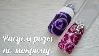 """getlinkyoutube.com-Дизайн ногтей """"Розы по мокрому"""". Вас 20.000!"""