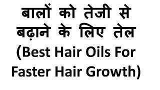 getlinkyoutube.com-Beauty tips for hair grow | बालों को तेजी से बढ़ाने के लिए तेल