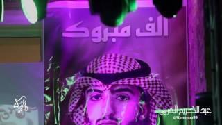 getlinkyoutube.com-حفل مليونية عبدالكريم الحربي