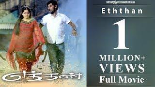getlinkyoutube.com-Eththan - Full Movie | Vimal | Sanusha | Jayaprakash | Singampulli