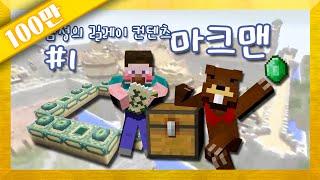 getlinkyoutube.com-양띵 [미션팀 VS 추격팀! 마크맨 1편 / 컨텐츠 릴레이 삼성편] 마인크래프트