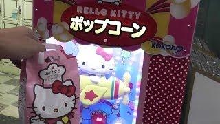 getlinkyoutube.com-Hello Kitty Popcorn Machine #3 ~ ハローキティ ポップコーンマシン