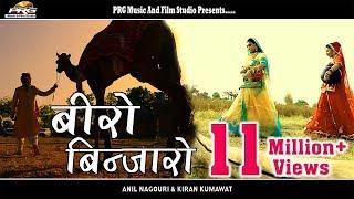 बीरो बिणजारो: Rajasthani Hit Song Ever | Beero Binjaaro | Anil Nagori,Kiran Kumawat | RDC Rajasthani width=