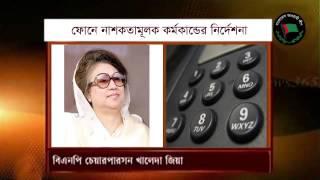 getlinkyoutube.com-Roit Inside Bangladesh: Khaleda Zia's Phone Conversation Leaked