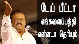 டேய் பீட்டா எங்களைப்பத்தி என்னடா தெரியும்  - Vijayakanth Angry Speech On PETA & Jallikatu