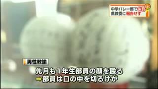 getlinkyoutube.com-小布施中学校  体罰隠蔽