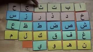 getlinkyoutube.com-تعليم الحروف العربية للأطفال -نطق الحروف بدون موسيقى Learn  arabic alphabet with Rachid
